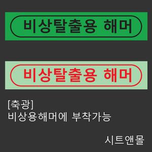 스타민트(시트앤몰)[축광]비상탈출용해머 스티커(망치A형)