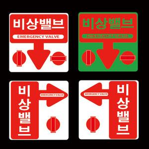 스타민트(시트앤몰)[축광]비상용밸브스티커