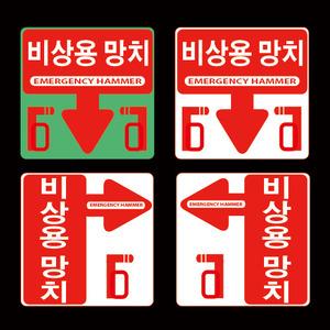 스타민트(시트앤몰)[축광]비상용망치스티커(기둥A형)