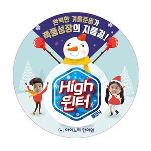 스타민트(시트앤몰)[아이누리한의원]2017하이윈터 바닥스티커