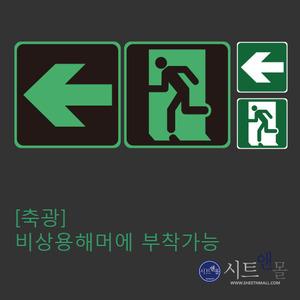 스타민트(시트앤몰)[축광]비상구스티커/비상스티커/비상용스티커/대피스티커