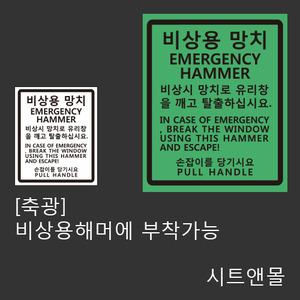 스타민트(시트앤몰)[축광]비상탈출용해머 스티커(커버A형)