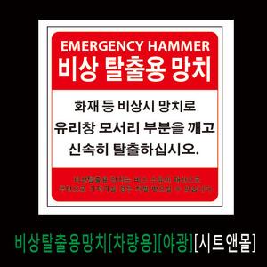 스타민트(시트앤몰)비상탈출용망치[차량부착용](기둥B형)