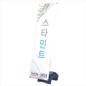 스타민트(시트앤몰)실외용배너거치대(단면)